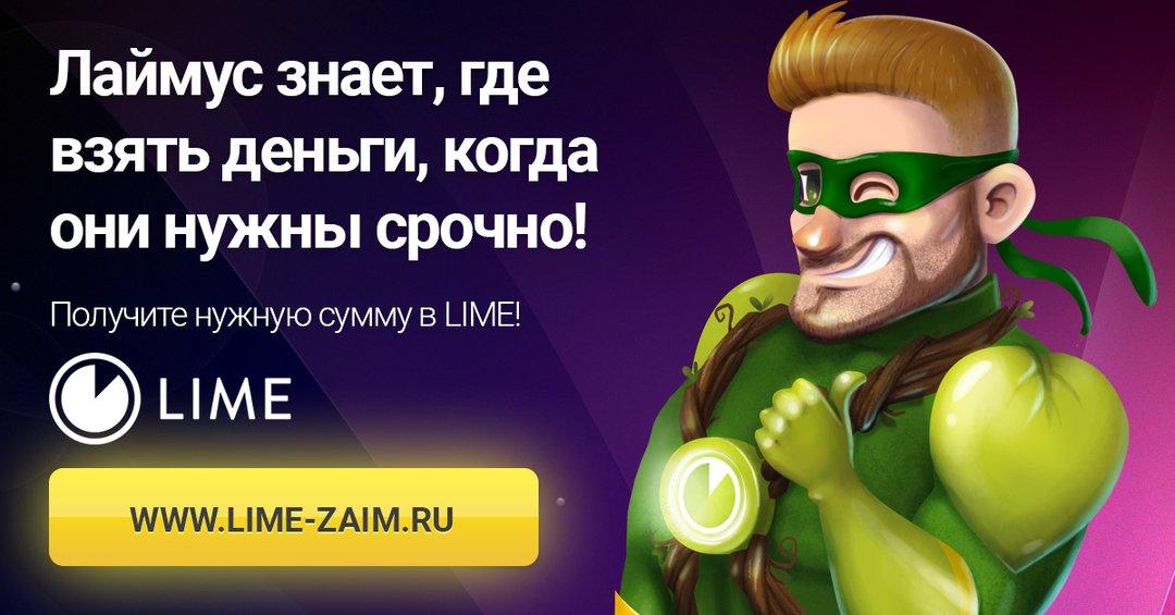 Лайм Займ (Lime-zaim.ru) — Как оформить займ на карту онлайн?