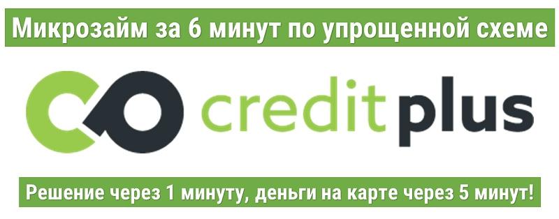 CreditPlus - Беспроцентные займы от 0% в день
