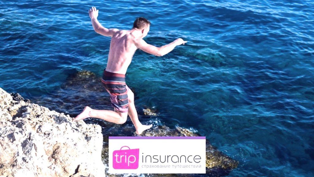 Отзывы Tripinsurance: как оформить страховку на здоровье?