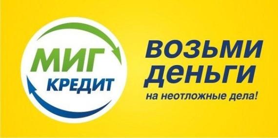МигКредит - Оформить онлайн заявку на займ