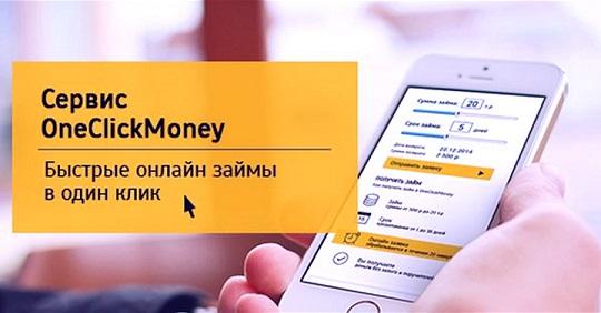One click money - Как оформить онлайн займ?