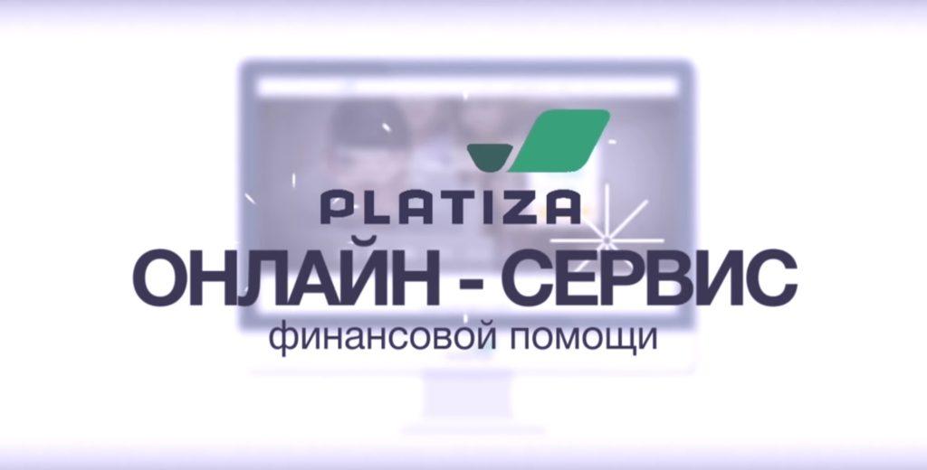Platiza - Как оформить займ на QIWI онлайн?