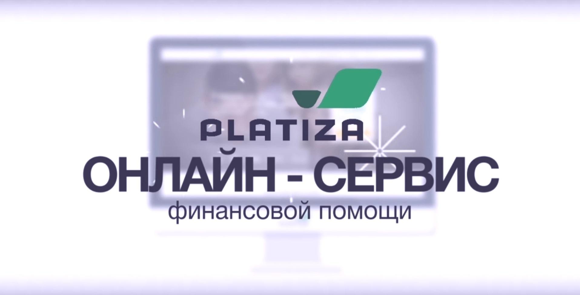Platiza (Платиза) — Как оформить займ на QIWI онлайн?