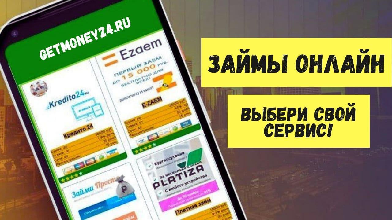 Срочные займы онлайн 24/7
